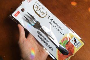 pasta-fork1